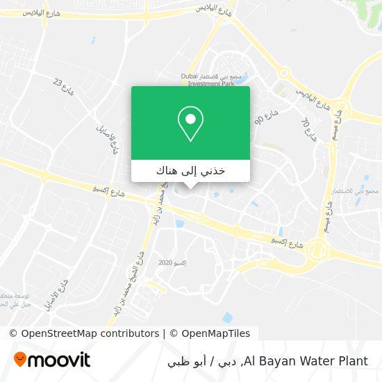 خريطة Al Bayan Water Plant