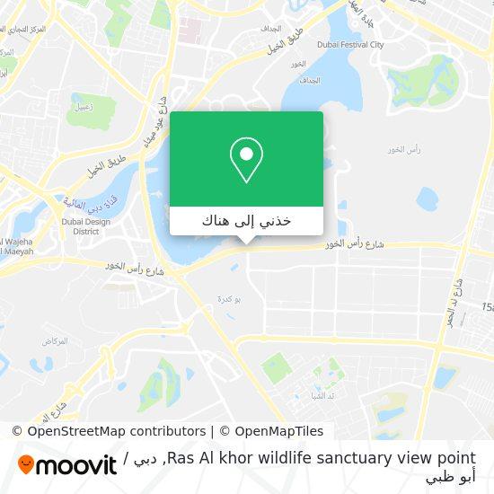 خريطة Ras Al khor wildlife sanctuary view point