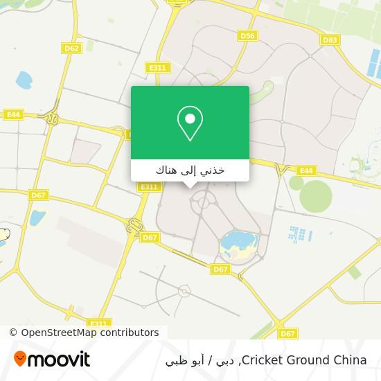 خريطة Cricket Ground China