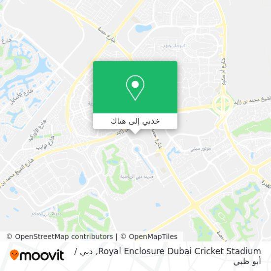 خريطة Royal Enclosure Dubai Cricket Stadium