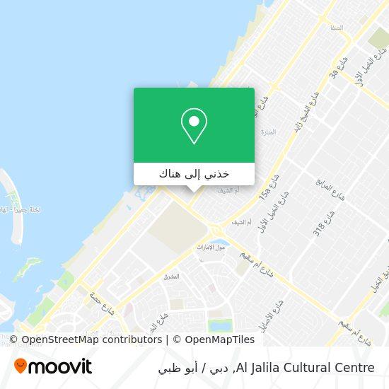 خريطة Al Jalila Cultural Centre