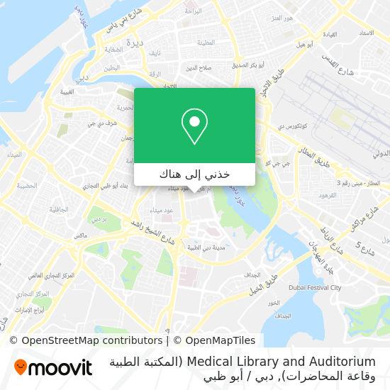 خريطة Medical Library and Auditorium (المكتبة الطبية وقاعة المحاضرات)
