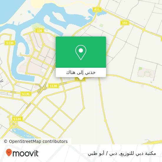 خريطة مكتبة دبي للتوزيع