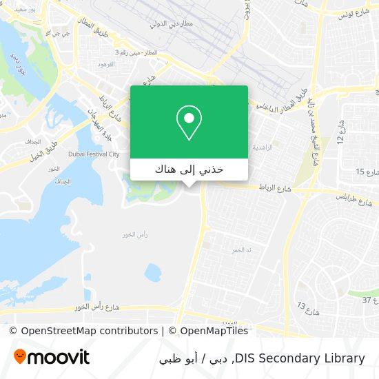 خريطة DIS Secondary Library