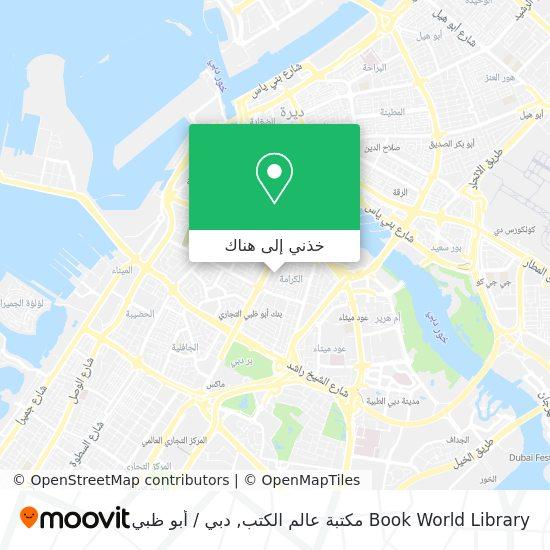 خريطة Book World Library مكتبة عالم الكتب