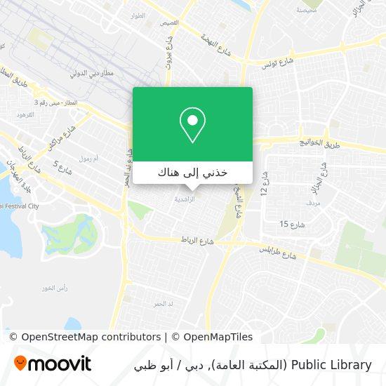 خريطة Public Library (المكتبة العامة)