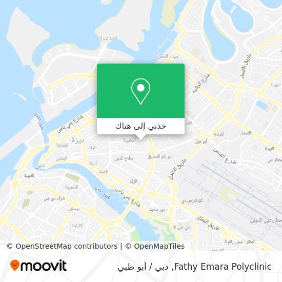 خريطة Fathy Emara Polyclinic