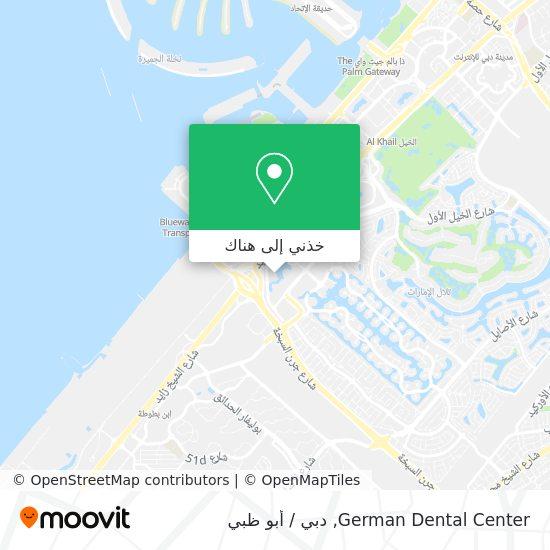 خريطة German Dental Center