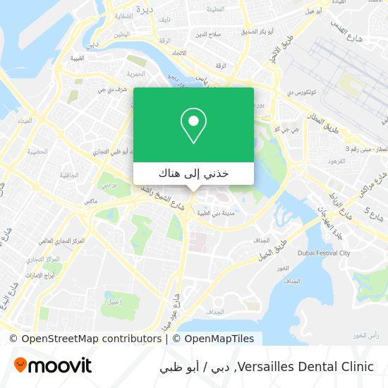 خريطة Versailles Dental Clinic
