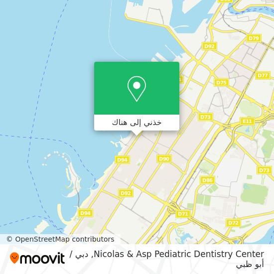 خريطة Nicolas & Asp Pediatric Dentistry Center