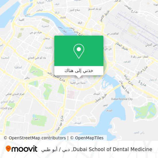 خريطة Dubai School of Dental Medicine