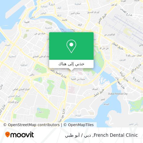 خريطة French Dental Clinic