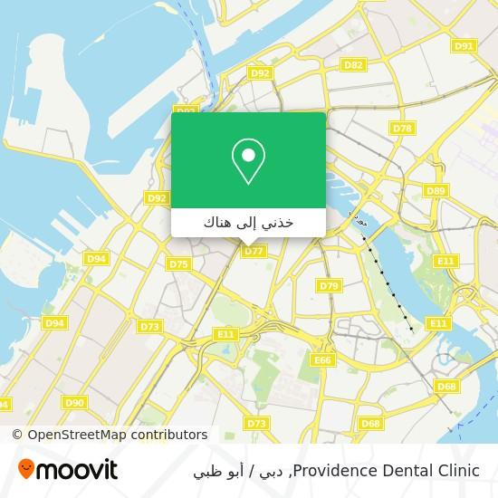 خريطة Providence Dental Clinic