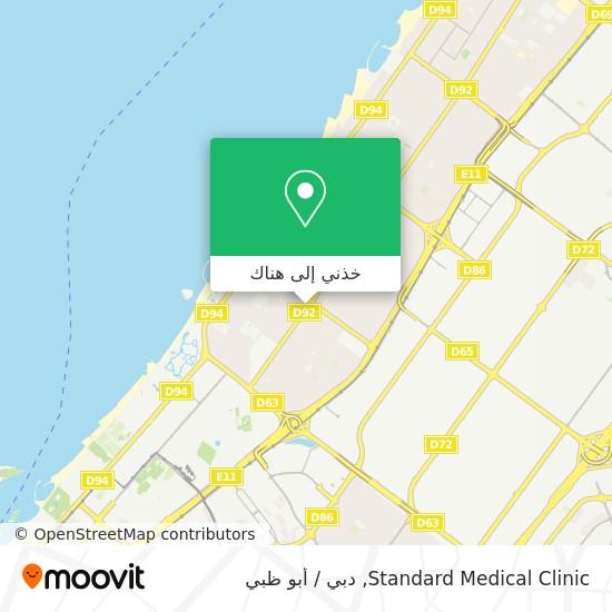خريطة Standard Medical Clinic