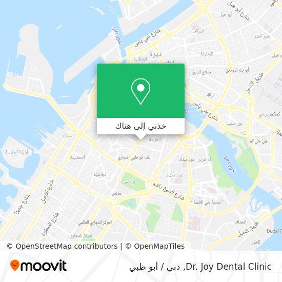 خريطة Dr. Joy Dental Clinic