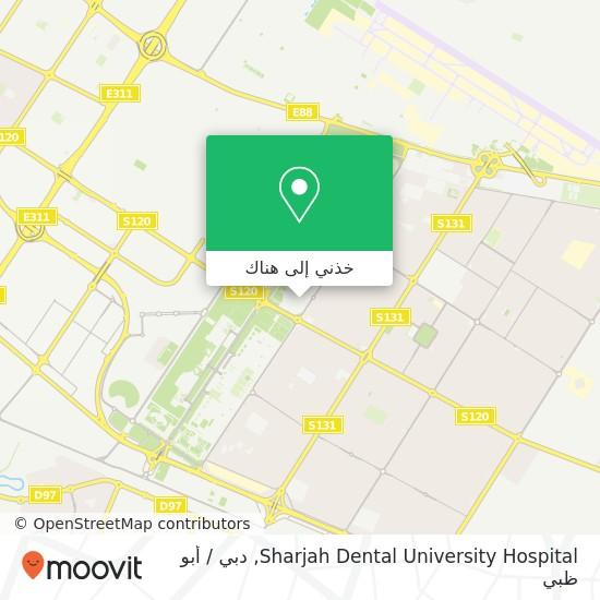خريطة Sharjah Dental University Hospital