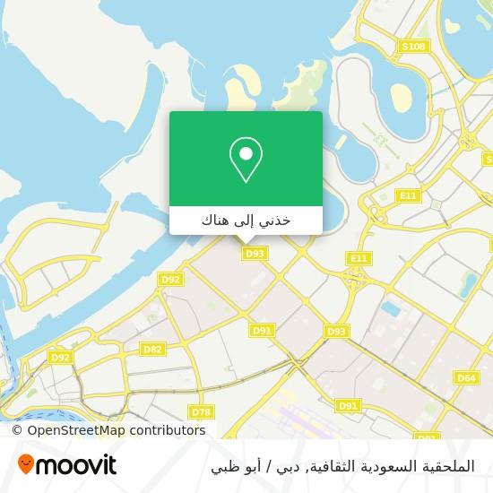 خريطة الملحقية السعودية الثقافية