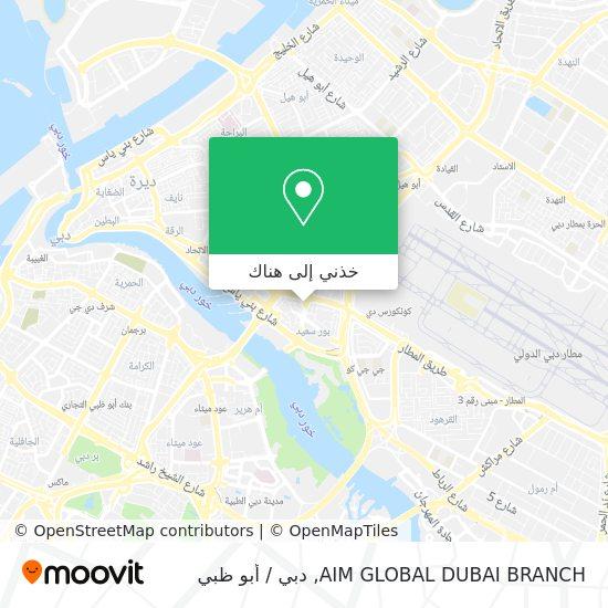 خريطة AIM GLOBAL DUBAI BRANCH