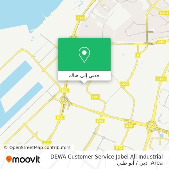 خريطة DEWA Customer Service Jabel Ali Industrial Area