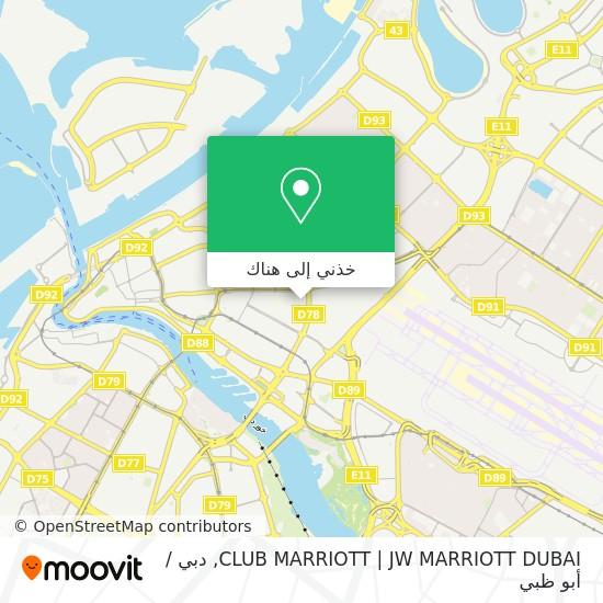 خريطة CLUB MARRIOTT | JW MARRIOTT DUBAI