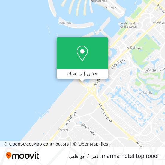 خريطة marina hotel top rooof