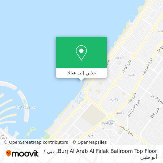 خريطة Burj Al Arab Al Falak Ballroom Top Floor