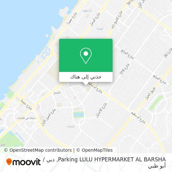 خريطة Parking LULU HYPERMARKET AL BARSHA