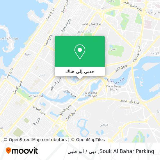 خريطة Souk Al Bahar Parking