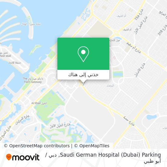 خريطة Saudi German Hospital (Dubai) Parking
