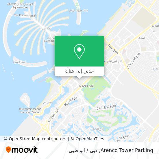 خريطة Arenco Tower Parking
