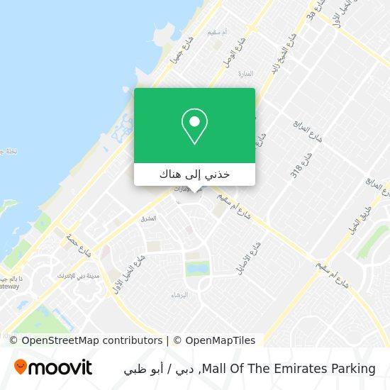 خريطة Mall Of The Emirates Parking