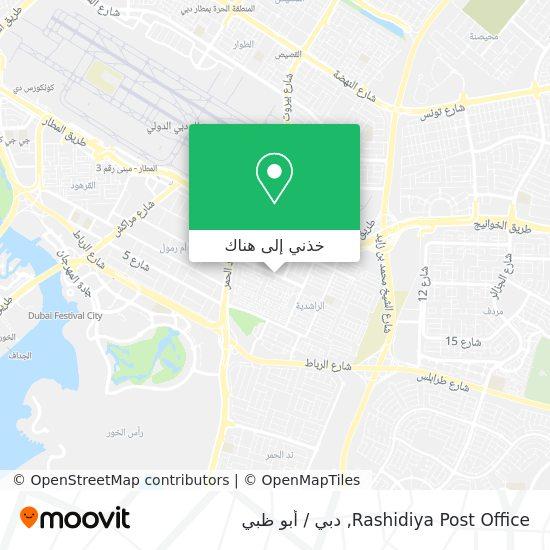 خريطة Rashidiya Post Office