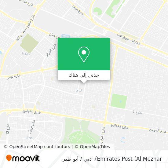 خريطة Emirates Post (Al Mezhar)