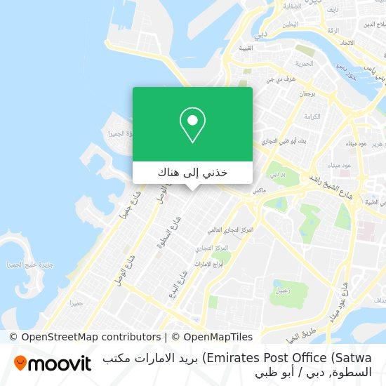 خريطة Emirates Post Office (Satwa) بريد الامارات مكتب السطوة