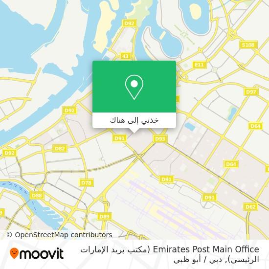 خريطة Emirates Post Main Office (مكتب بريد الإمارات الرئيسي)
