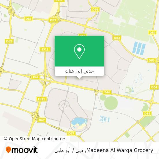 خريطة Madeena Al Warqa Grocery