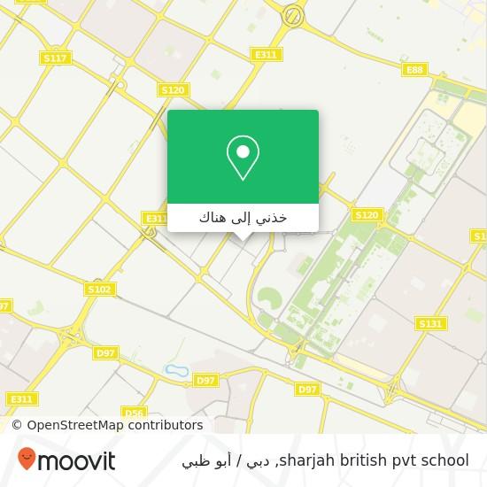 خريطة sharjah british pvt school