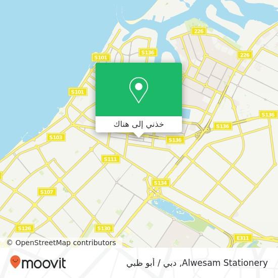 خريطة Alwesam Stationery
