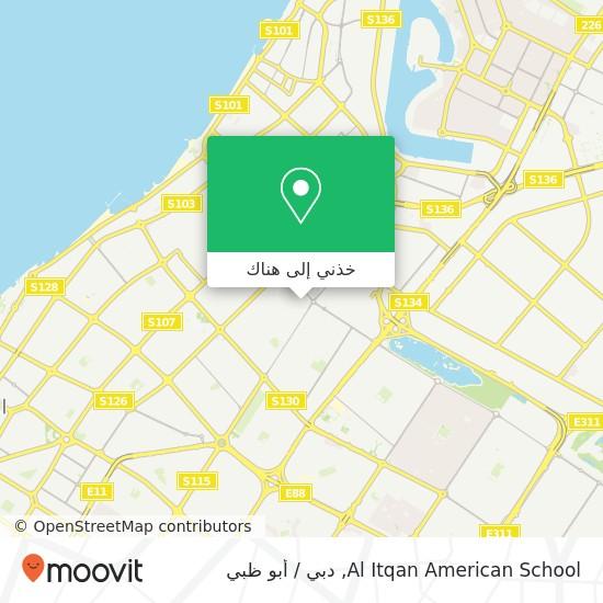 خريطة Al Itqan American School