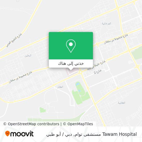 خريطة Tawam Hospital مستشفى توام