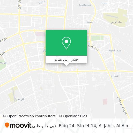 خريطة Bldg 24, Street 14, Al Jahili, Al Ain