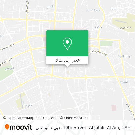 خريطة 10th Street, Al Jahili, Al Ain, UAE