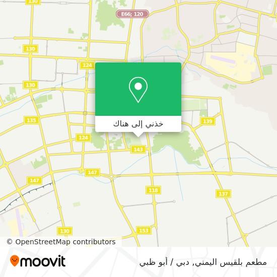 خريطة مطعم بلقيس اليمني