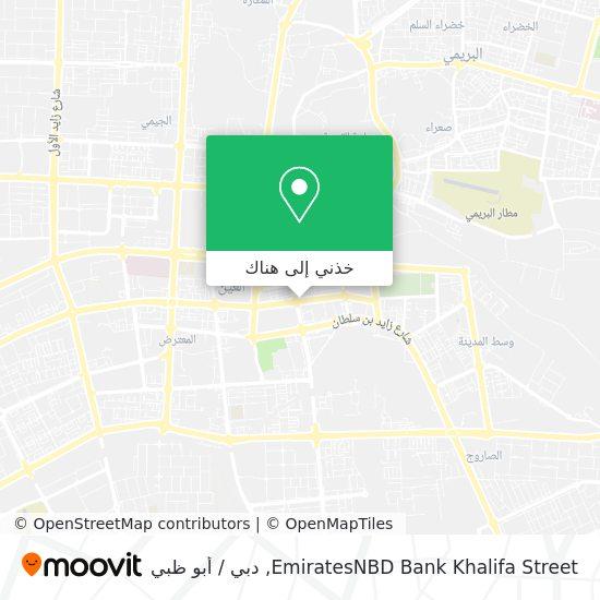 خريطة EmiratesNBD Bank Khalifa Street