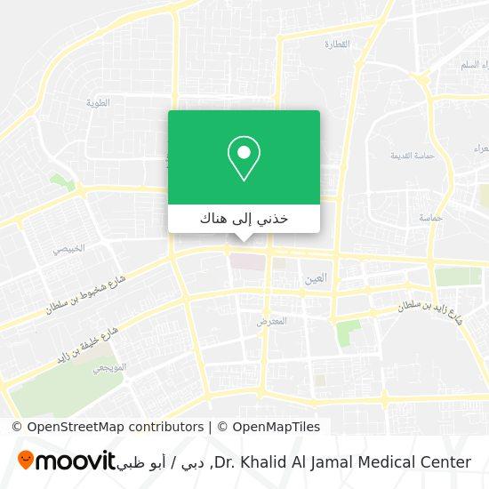 خريطة Dr. Khalid Al Jamal Medical Center
