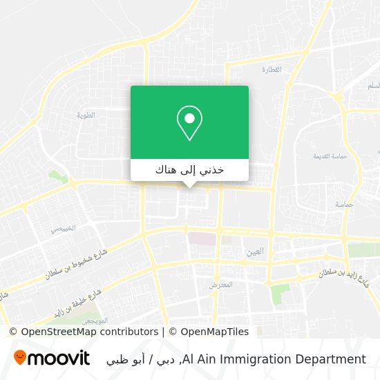 خريطة Al Ain Immigration Department