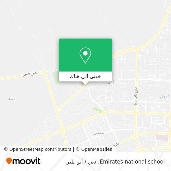 خريطة Emirates national school
