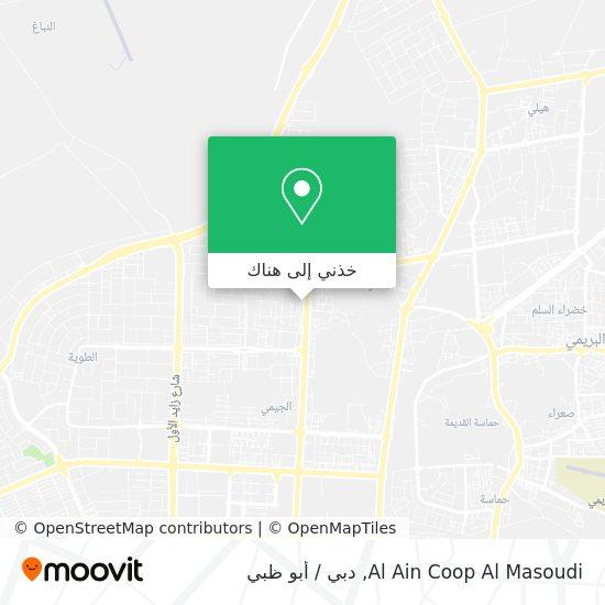 خريطة Al Ain Coop Al Masoudi