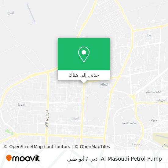 خريطة Al Masoudi Petrol Pump