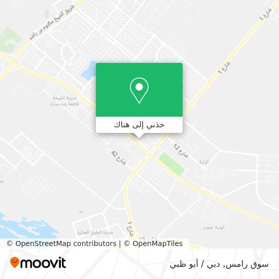 خريطة سوق رامس